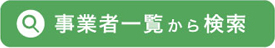 滋賀県廃棄物適正管理協会 事業者一覧から検索