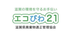 エコびわ21
