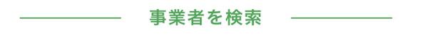 滋賀県廃棄物適正管理協会 事業者を検索